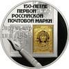 150-летие первой российской почтовой марки