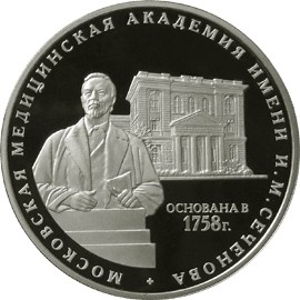 250 лет Московской медицинской академии имени И.М. Сеченова