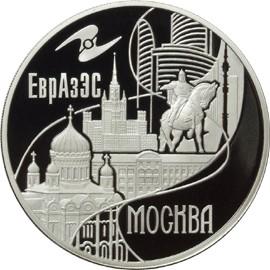Москва. Столицы стран - членов ЕврАзЭС