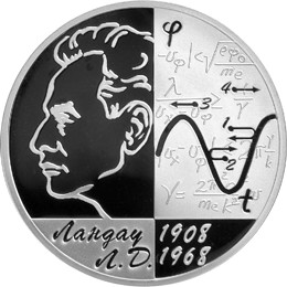 Физик-теоретик Л.Д. Ландау - 100 лет со дня рождения
