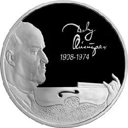 Скрипач Д.Ф. Ойстрах - 100 лет со дня рождения