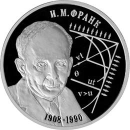 Физик И.М. Франк - 100 лет со дня рождения (23.10.1908 г.)