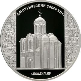 Дмитриевский собор (XII в.), г. Владимир