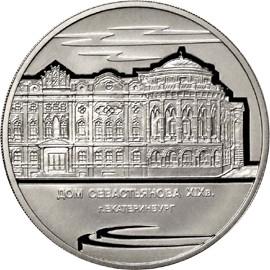 Дом Н.И. Севастьянова (Дом Союзов) XIX в., г. Екатеринбург