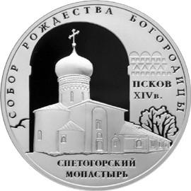 Собор Рождества Богородицы Снетогорского монастыря (XIV в.), г. Псков