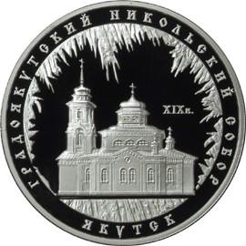 Градоякутский Никольский собор (XIX в.), г. Якутск