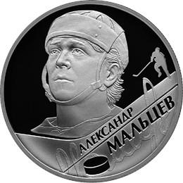 А.Н. Мальцев. Выдающиеся спортсмены России (хоккей)