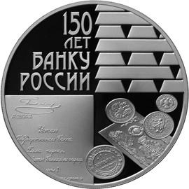 150-летие Банка России