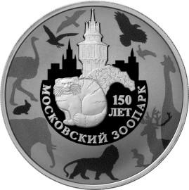 150-летие Московского зоопарка