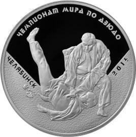 Чемпионат мира по дзюдо, г. Челябинск