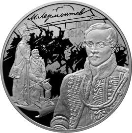 200-летие со дня рождения М.Ю. Лермонтова