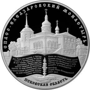 Спасо-Елеазаровский монастырь, Псковская область