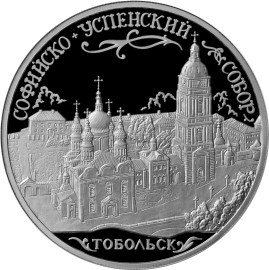 Софийский собор, г. Тобольск Тюменской обл.