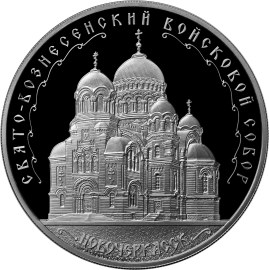 Свято-Вознесенский войсковой собор, г. Новочеркасск.