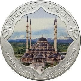 Мечеть имени Ахмата Кадырова (в специальном исполнении)