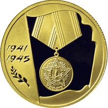 60-я годовщина Победы в Великой Отечественной войне 1941-1945 гг