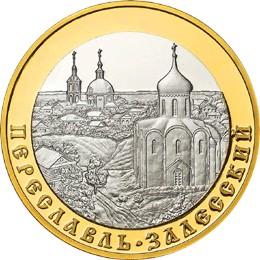 Переславль-Залесский. Золотое кольцо России