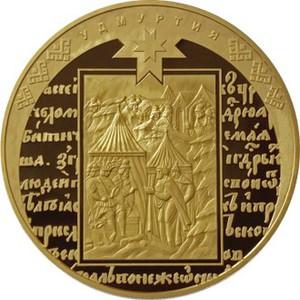 К 450-летию добровольного вхождения Удмуртии в состав Российского государства