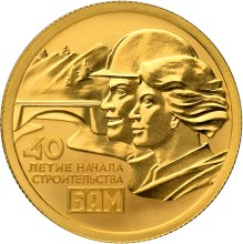 40-летие начала строительства Байкало-Амурской магистрали