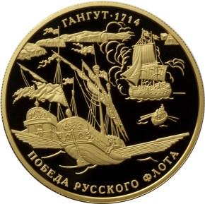 300-летие победы русского флота в Гангутском сражении