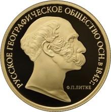 170-летие Русского географического общества