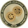 300-летие денежной реформы Петра I.